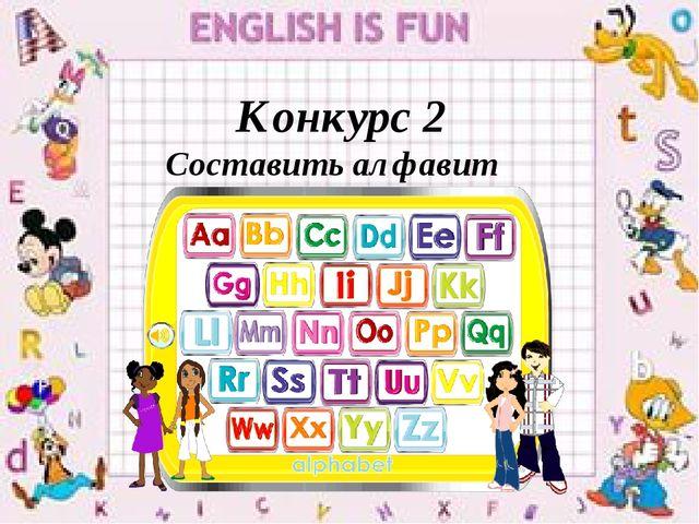 Конкурс 2 Составить алфавит