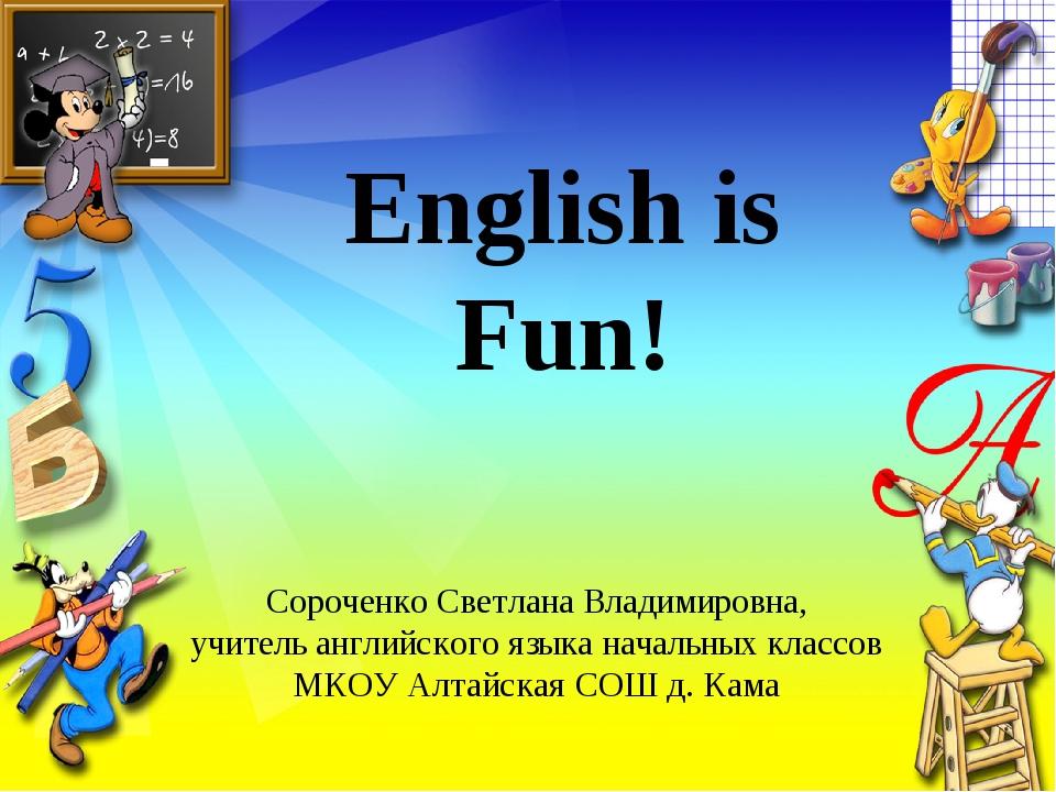 English is Fun! Сороченко Светлана Владимировна, учитель английского языка на...