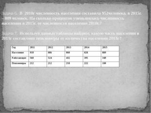 Задача 6. В 2010г численность населения составила 952человека, в 2015г. – 809