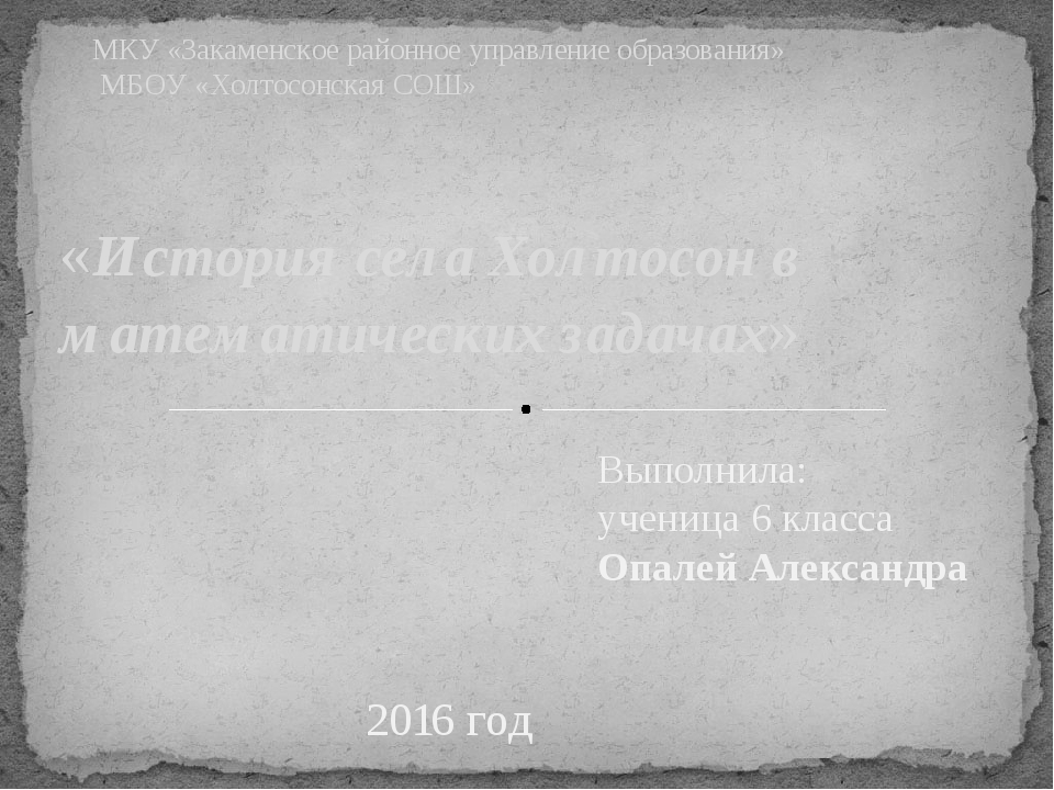 «История села Холтосон в математических задачах» Выполнила: ученица 6 класса...