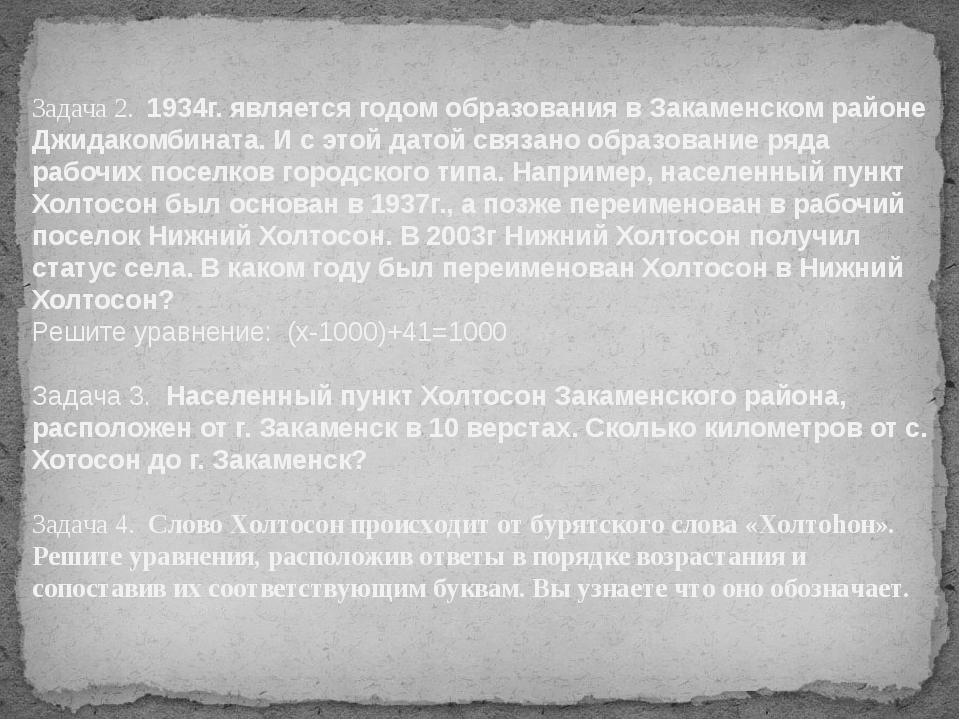 Задача 2. 1934г. является годом образования в Закаменском районе Джидакомбина...