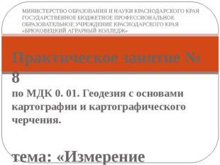 Практическое занятие № 8 по МДК 0. 01. Геодезия с основами картографии и кар
