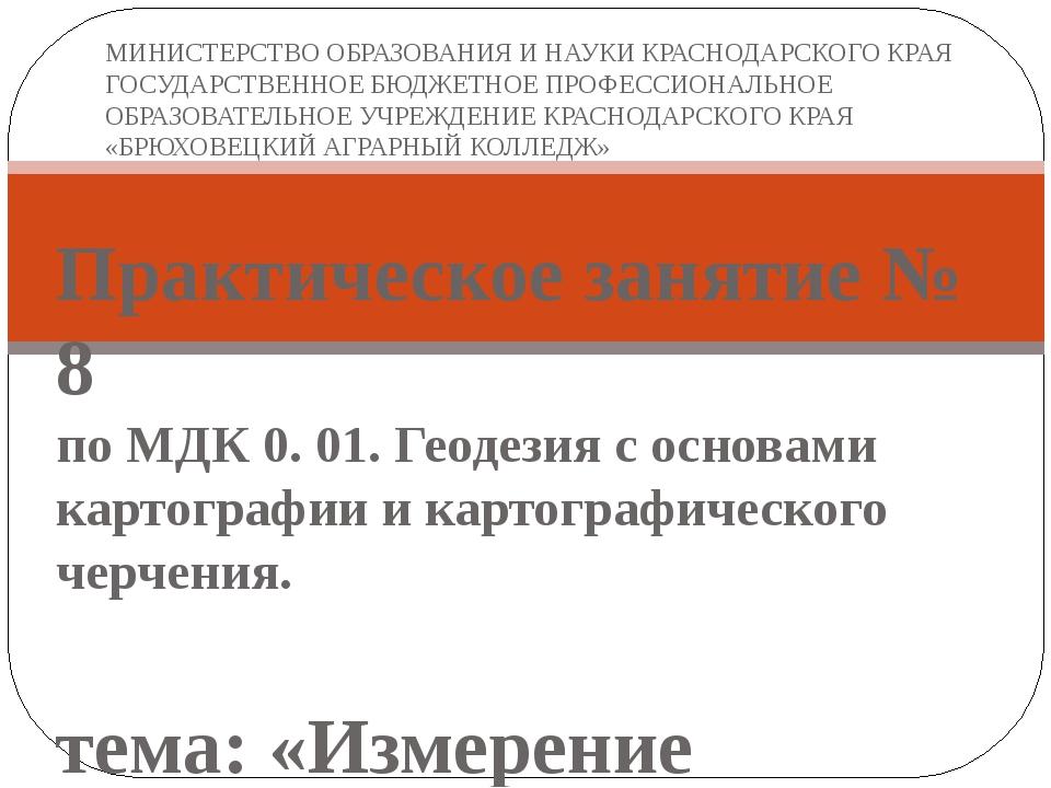 Практическое занятие № 8 по МДК 0. 01. Геодезия с основами картографии и кар...