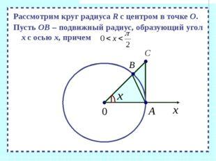 Рассмотрим круг радиуса R с центром в точке О. Пусть ОВ – подвижный радиус,