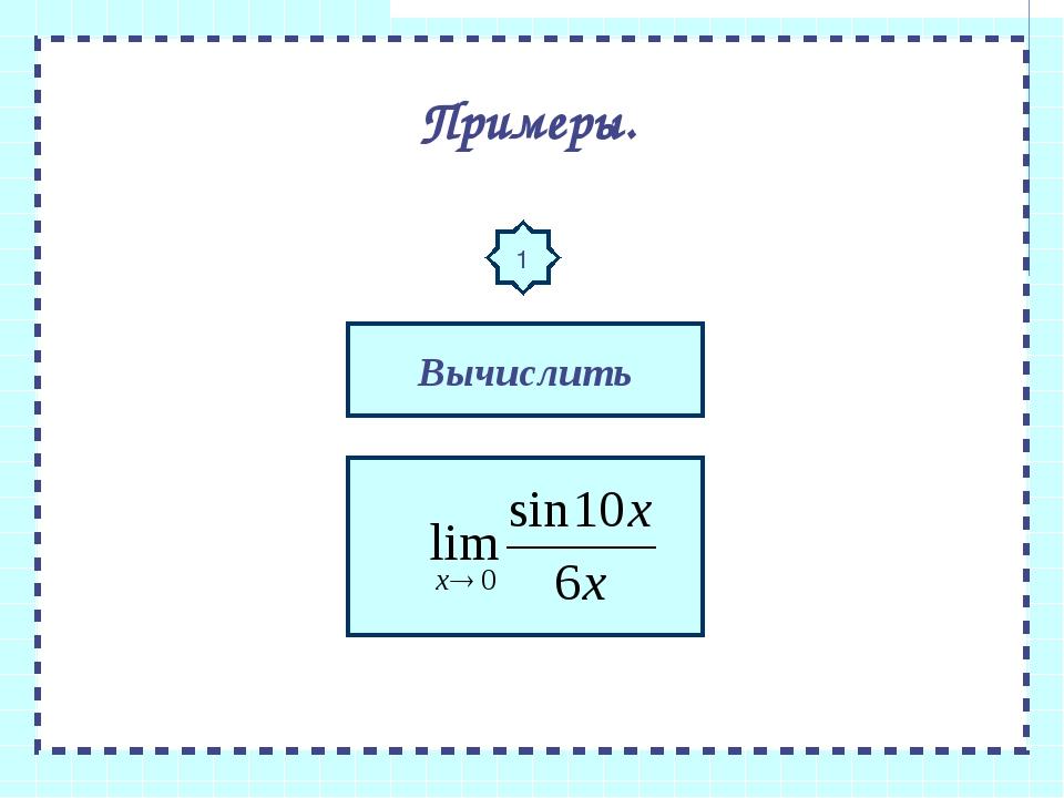 Примеры. 1 Вычислить