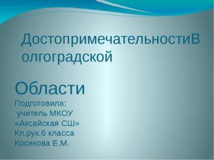 ДостопримечательностиВолгоградской Области Подготовила: учитель МКОУ «Аксайск