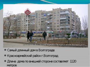 Самый длинный дом в Волгограде. Красноармейский район г.Волгоград Длина дом