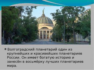 Волгоградский планетарий один из крупнейших и красивейших планетариев России