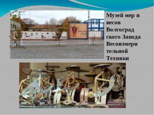 Музей мер и весов (2голосов, в среднем:5 Музей мер и весов Волгоград ског