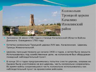 Заложена16 июня 1786 года в станице Качалинской Области Войска Донского.Ос