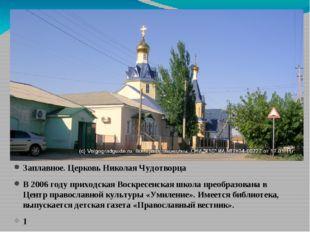 Заплавное. Церковь Николая Чудотворца В 2006 году приходская Воскресенская ш