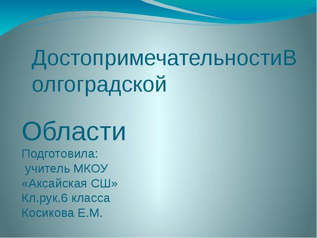 ДостопримечательностиВолгоградской Области Подготовила: учитель МКОУ «Аксайск...