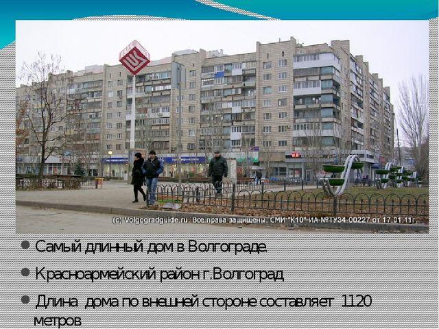 Самый длинный дом в Волгограде. Красноармейский район г.Волгоград Длина дом...