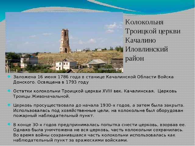 Заложена16 июня 1786 года в станице Качалинской Области Войска Донского.Ос...
