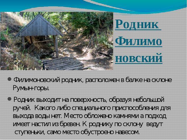 Родник Филимо новский Филимоновский родник, расположен в балке на склоне Румы...