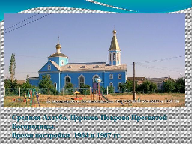 Средняя Ахтуба. Церковь Покрова Пресвятой Богородицы. Время постройки 1984 и...