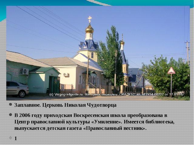Заплавное. Церковь Николая Чудотворца В 2006 году приходская Воскресенская ш...