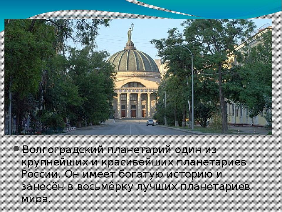 Волгоградский планетарий один из крупнейших и красивейших планетариев России...