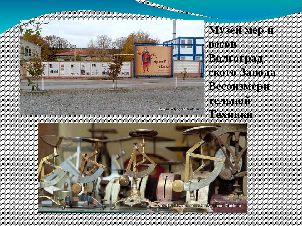 Музей мер и весов (2голосов, в среднем:5 Музей мер и весов Волгоград ског...