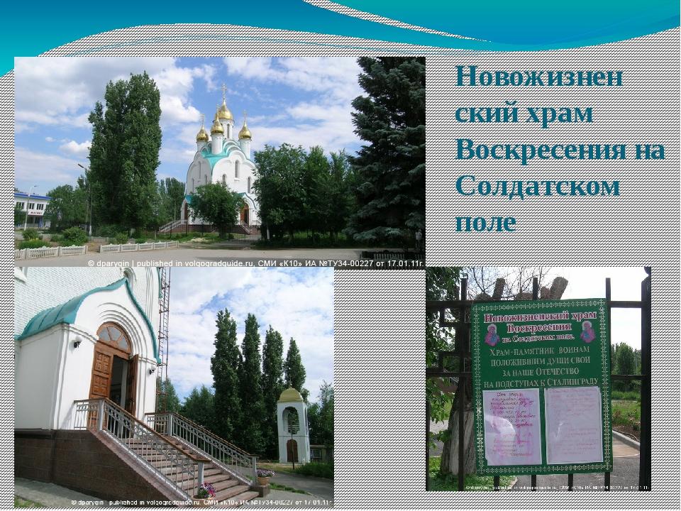 Новожизнен ский храм Воскресения на Солдатском поле