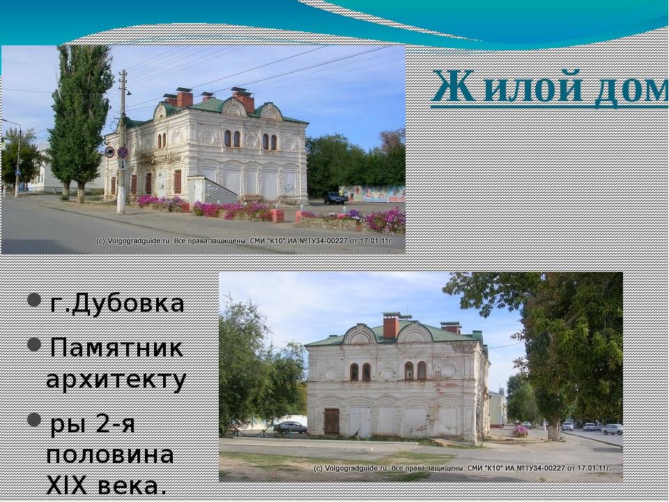Жилой дом Бондаренко г.Дубовка Памятник архитекту ры2-я половина ХIХ века.