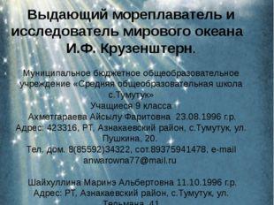 Открытый международный историко-патриотического конкурс «Морской венок славы: