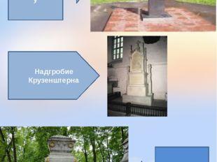 Бюст - памятник Крузенштерну Надгробие Крузенштерна Могила Лисянского