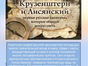 Участники первой русской кругосветной экспедиции внесли значительный вклад в