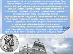 После завершения кругосветного плавания Крузенштерн посвятил себя научной ра