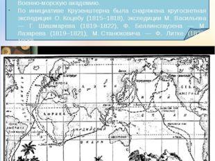 В 1815 году Крузенштерн ушел в бессрочный отпуск для лечения и научных занят