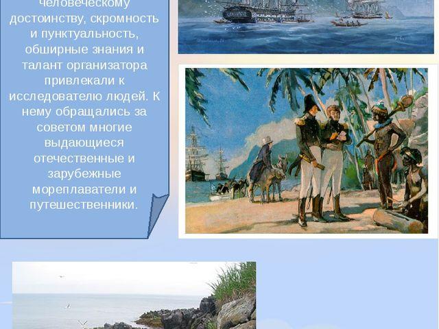 Благо России Крузенштерн ставил превыше всего. Не боясь последствий, смело о...