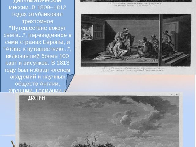 В начале Отечественной войны 1812 года треть своего состояния (1000 рублей)...
