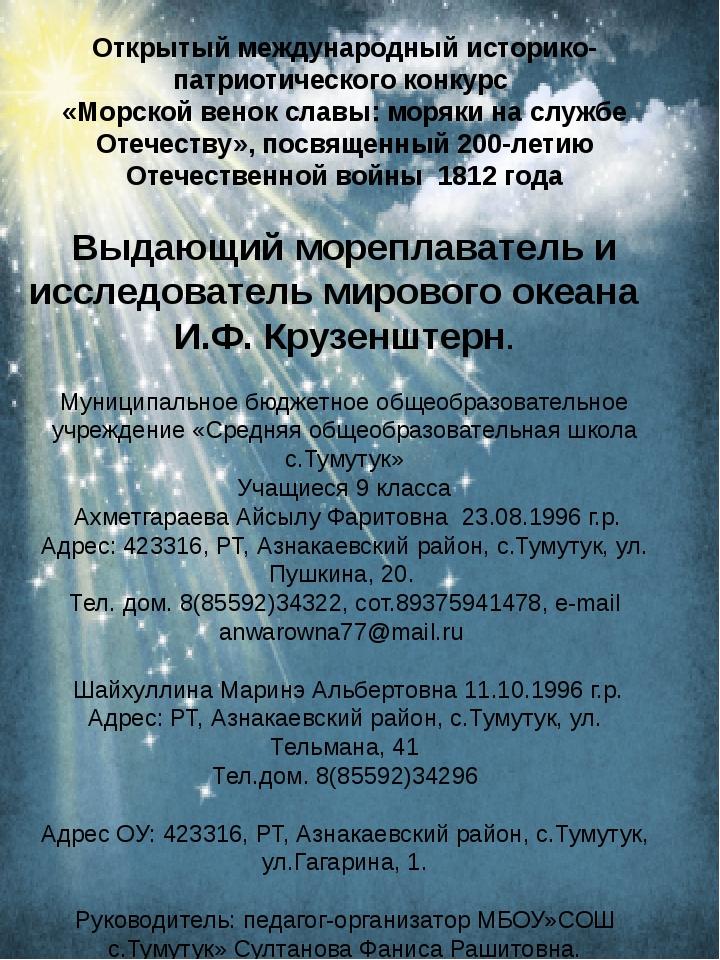 Открытый международный историко-патриотического конкурс «Морской венок славы:...