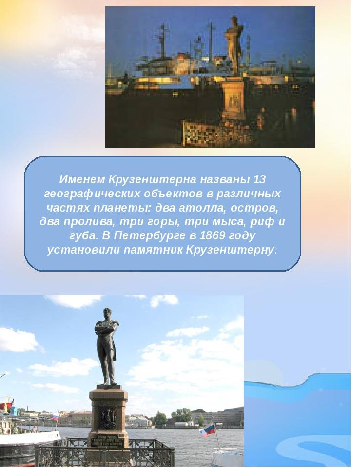 Именем Крузенштерна названы 13 географических объектов в различных частях пл...