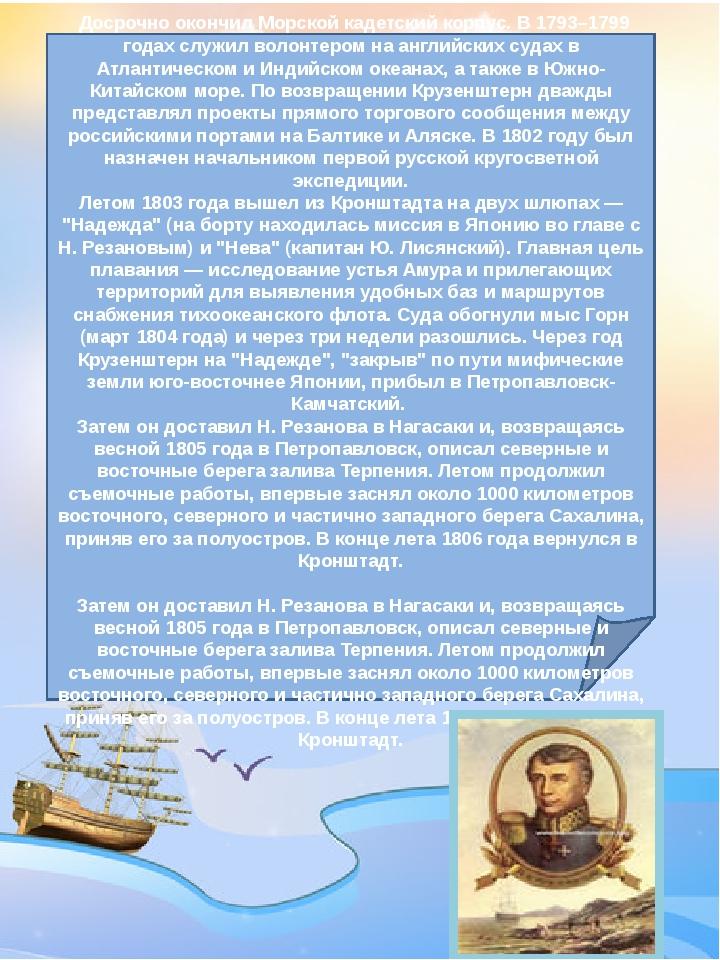 Досрочно окончил Морской кадетский корпус. В 1793–1799 годах служил волонтер...
