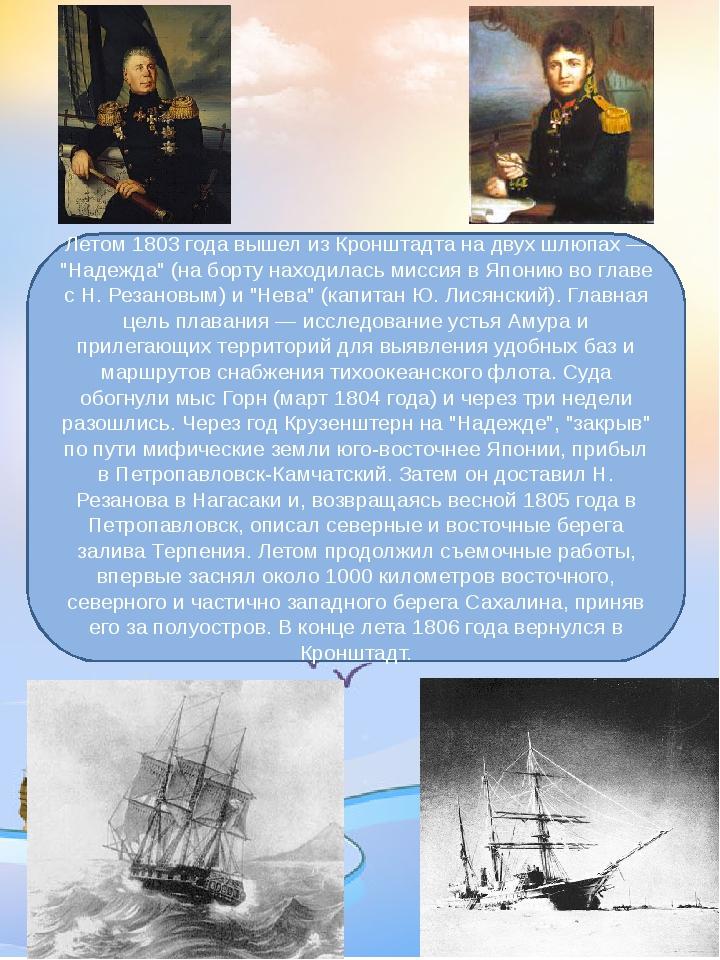 "Летом 1803 года вышел из Кронштадта на двух шлюпах — ""Надежда"" (на борту нах..."