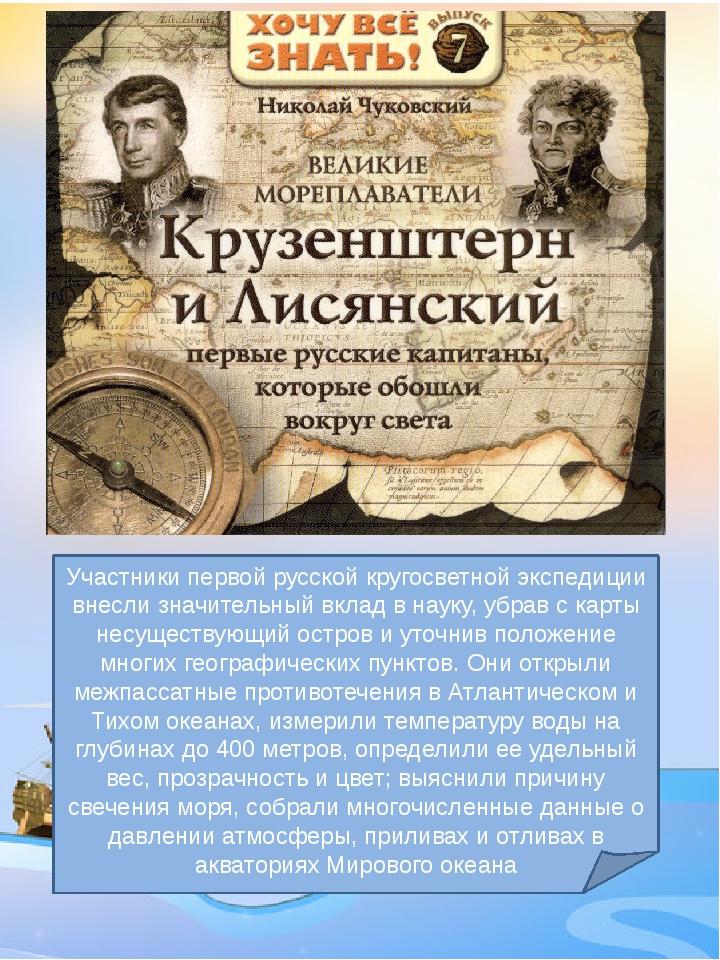 Участники первой русской кругосветной экспедиции внесли значительный вклад в...