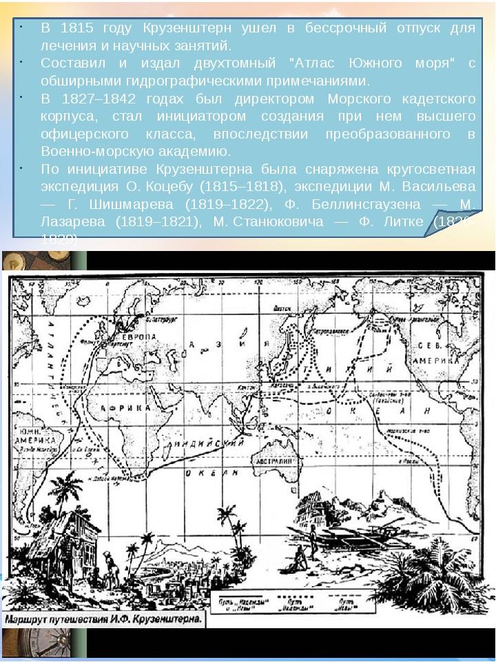 В 1815 году Крузенштерн ушел в бессрочный отпуск для лечения и научных занят...