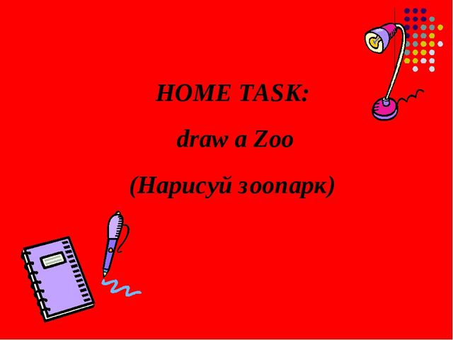 HOME TASK: draw a Zoo (Нарисуй зоопарк)