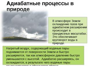 Адиабатные процессы в природе В атмосфере Земли охлаждение газов при адиабат
