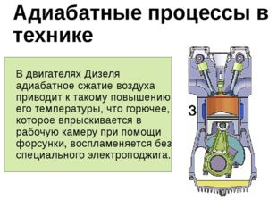 Адиабатные процессы в технике В двигателях Дизеля адиабатное сжатие воздуха