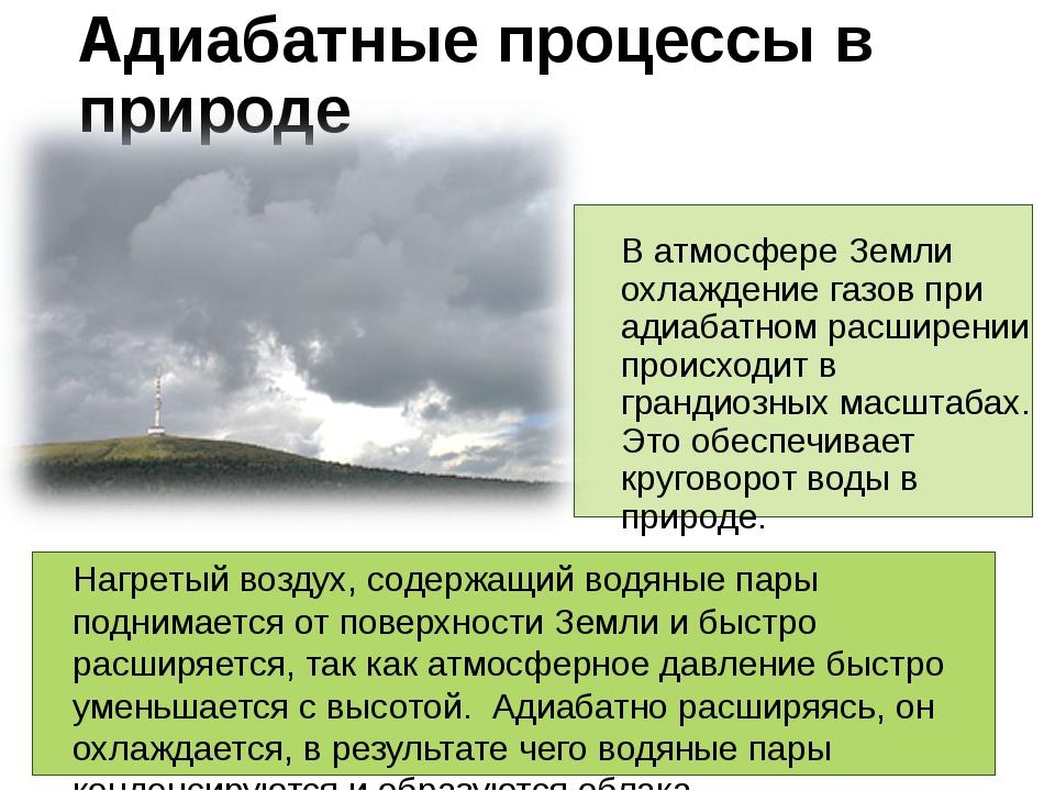 Адиабатные процессы в природе В атмосфере Земли охлаждение газов при адиабат...
