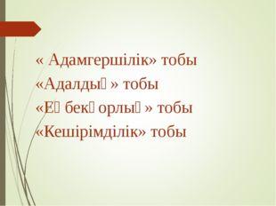 « Адамгершілік» тобы «Адалдық» тобы «Еңбекқорлық» тобы «Кешірімділік» тобы