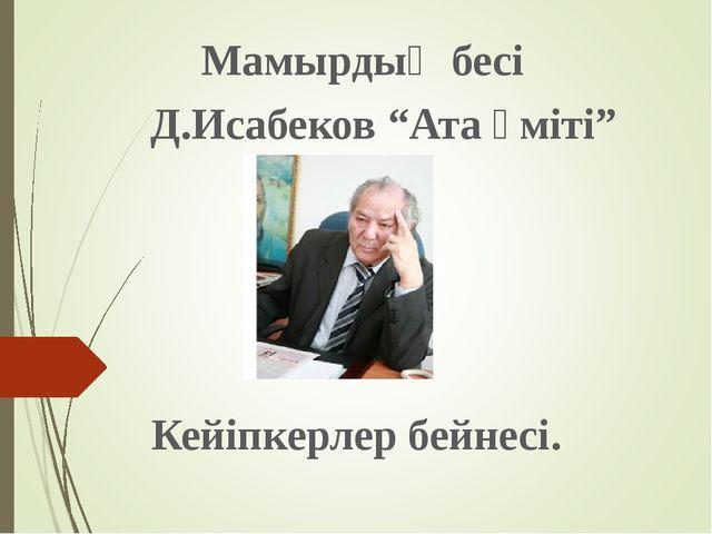 """Мамырдың бесі Д.Исабеков """"Ата үміті"""" Кейіпкерлер бейнесі."""