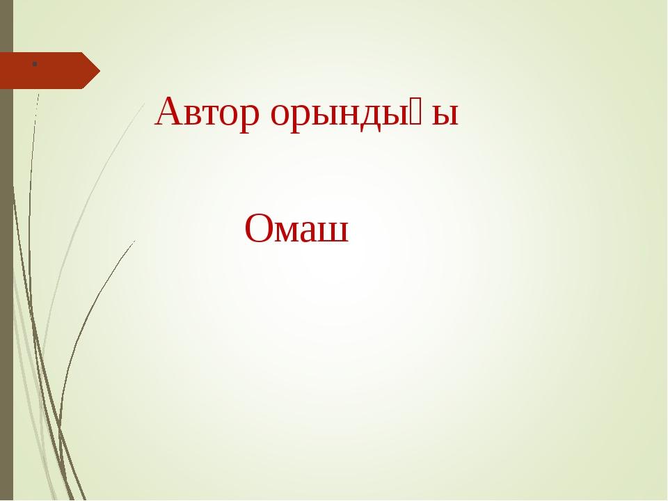 . Автор орындығы Омаш