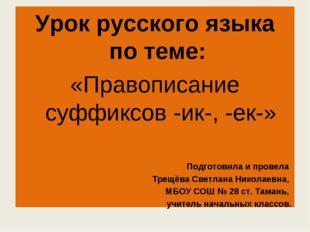 Урок русского языка по теме: «Правописание суффиксов -ик-, -ек-» Подготовила