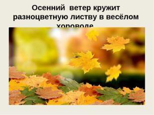 Осенний ветер кружит разноцветную листву в весёлом хороводе.