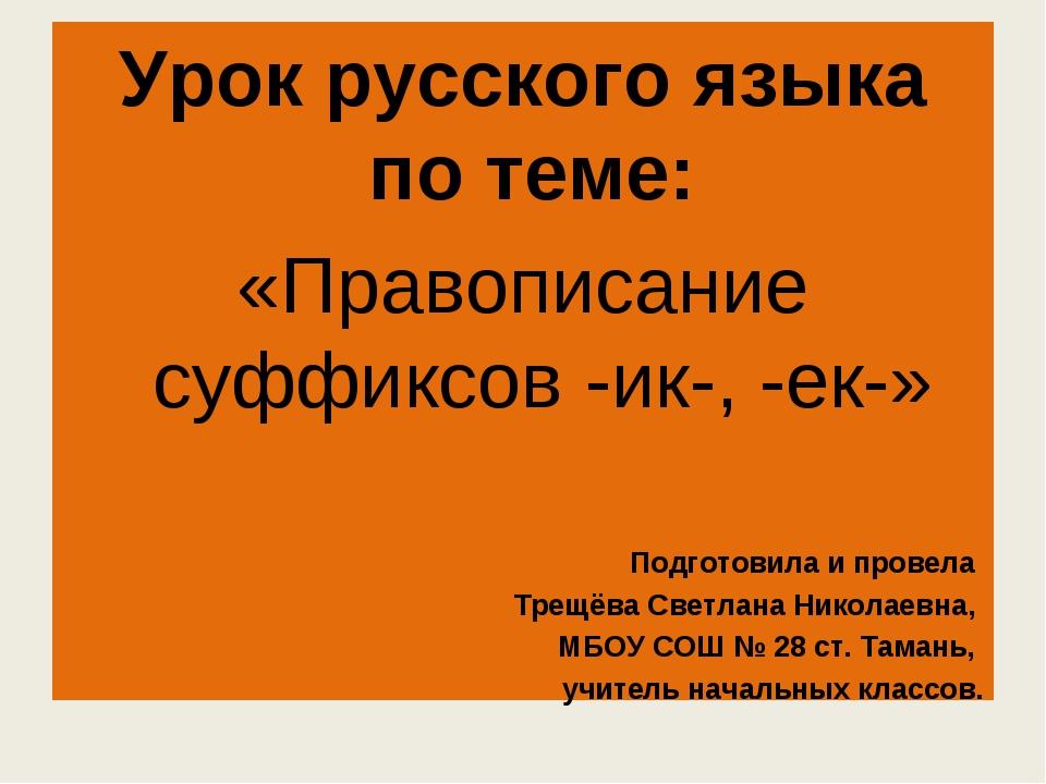 Урок русского языка по теме: «Правописание суффиксов -ик-, -ек-» Подготовила...