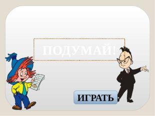 Интернет – ресурсы Шаблон - http://easyengl.ucoz.ru/_ld/19/23947799.png Незна