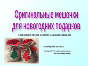 Руководитель проекта: Сантьева Татьяна Антоновна, учитель технологии. Творчес